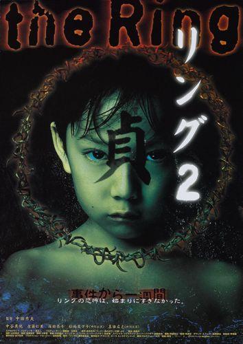 Ring 2 – DVD